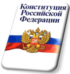 Научно-практическая конференция на тему: «25 лет Конституции России: По пути разработки и принятия»