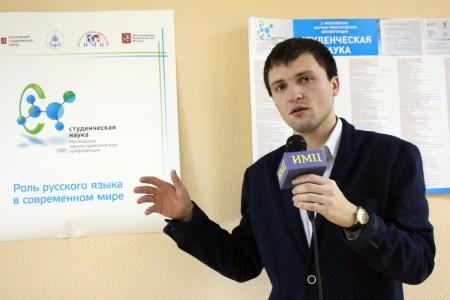 Московская научно - практическая конференция «Студенческая наука»