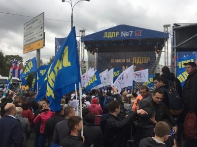 Митинг  ЛДПР в поддержку кандидатов в депутаты Государственной Думы РФ