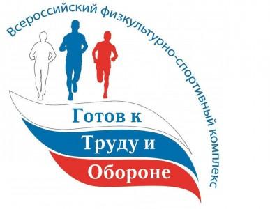 Участие ИМЦ в экспертизе и пропаганде ГТО