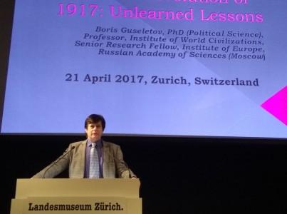 Международная конференция в Цюрихе