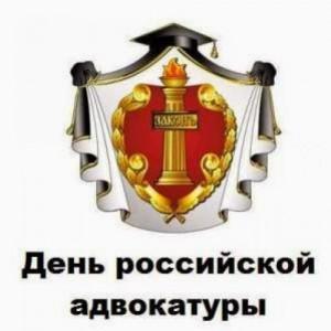 С Днем российской адвокатуры