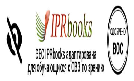 Открыт доступ к ЭБС IPRbooks