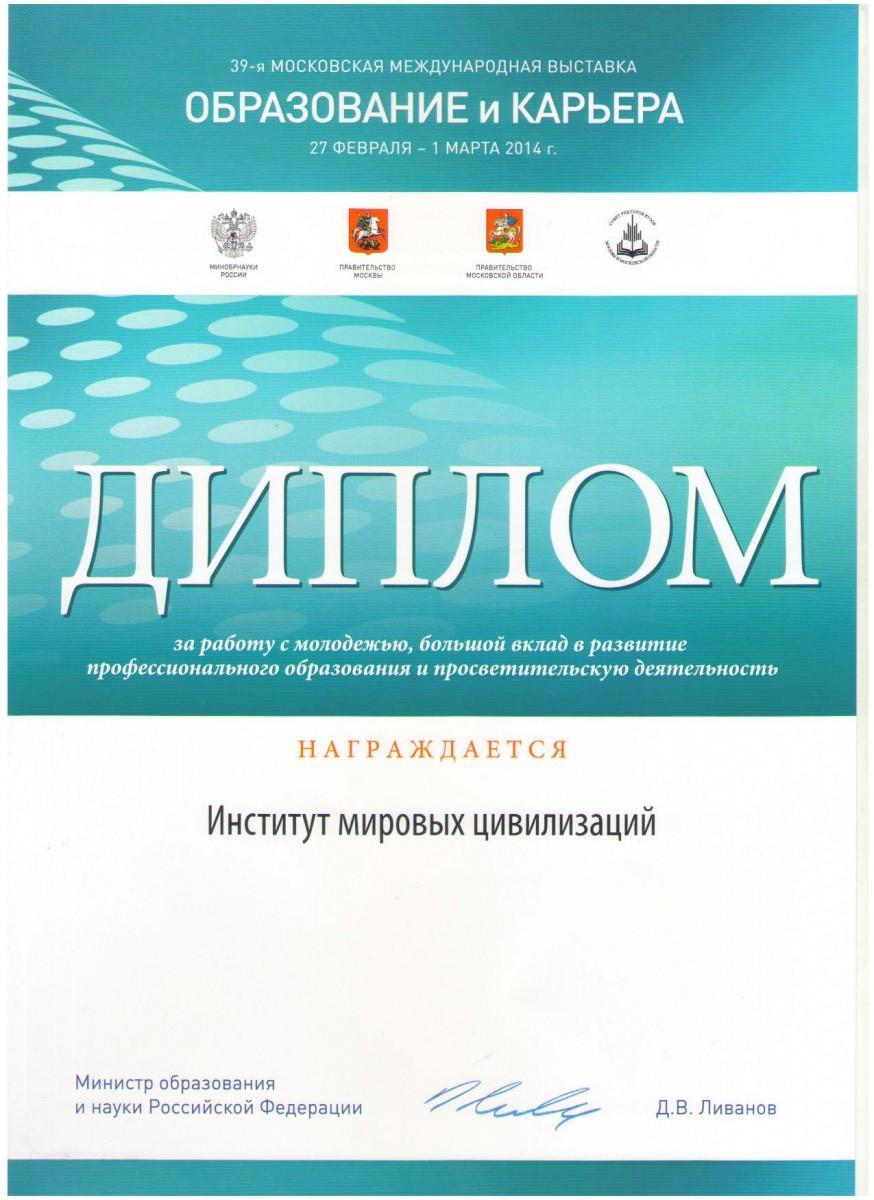 я Московская международная выставка Образование и карьера  Диплом Обр и карьер весна 14 jpg
