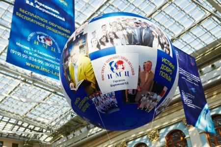 45-я Московская международная выставка «Образование и карьера»
